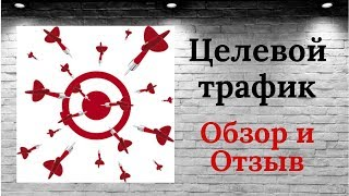 Целевой Трафик|Видео курс| Евгений Адаев|Обзор и отзыв.