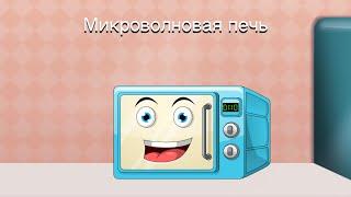 Обучающие мультфильмы для детей - посуда и кухонные помощники. Мультики для самых маленьких.