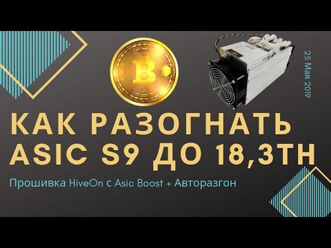 Как прошить и разогнать Асик Antminer S9 до 18,3Th  на HiveOn с Asic Boost. Замер Энергопотребления.