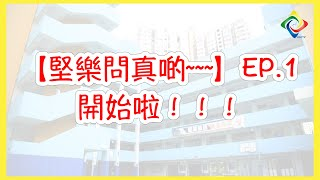 Publication Date: 2020-09-22 | Video Title: 【堅樂問真啲~~】有冇掛住/多謝邊位老師??(Ep.1)|H