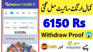 How To Earn Money Online In Pakistan From miningcheap site|6k withdraw Proof|easypaisa, Jazzcash