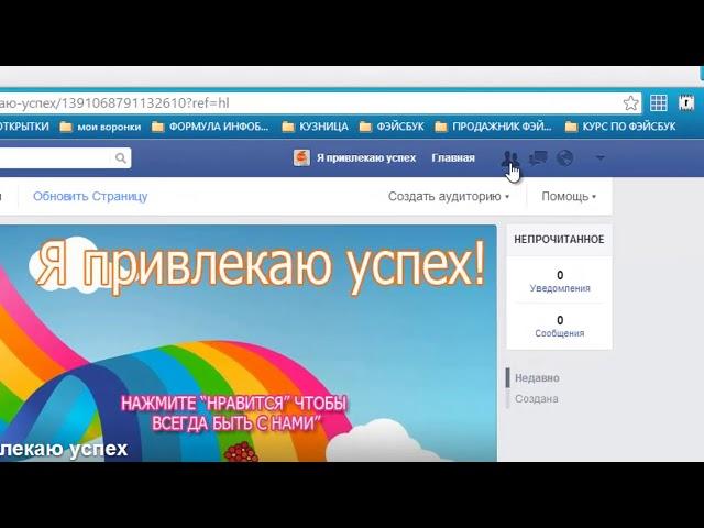 10 Использование фейсбук от имени страницы.