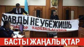 Басты жаңалықтар. 03.05.2019 күнгі шығарылым / Новости Казахстана