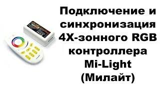 подключение Mi Light контроллера и RGB CCT Led ленты - обзор. Инструкция