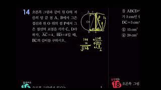 [한통수학][개념쎈]중3(하)-6강.원과 직선 문제