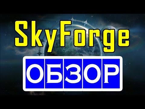 SkyForge ОБЗОР ИГРЫ — ПЛЮСЫ и МИНУСЫ — онлайн игра, ММО и ММОРПГ