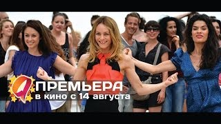 Красотки в Париже (2014) HD трейлер | премьера 14 августа