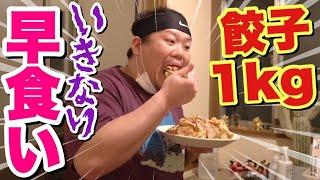 【早食い】帰宅直後のデブにいきなり餃子1kg出したら何分で食える?