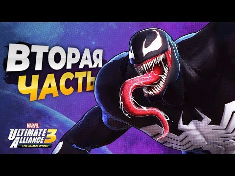 MARVEL Ultimate Alliance 3 Прохождение - Часть 2 - ВЕНОМ