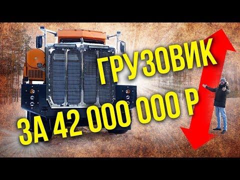 Тонар – самый дорогой грузовик России | Гигантские Мегамашины и Автопоезда | Зенкевич Про автомобили