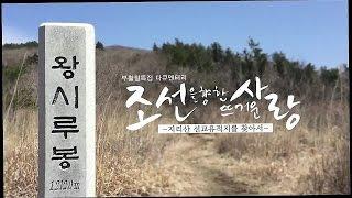 [C채널] 조선을 향한 뜨거운 사랑- 지리산 선교 유적지를 찾아서 왕시루봉 : 부활절 특집다큐