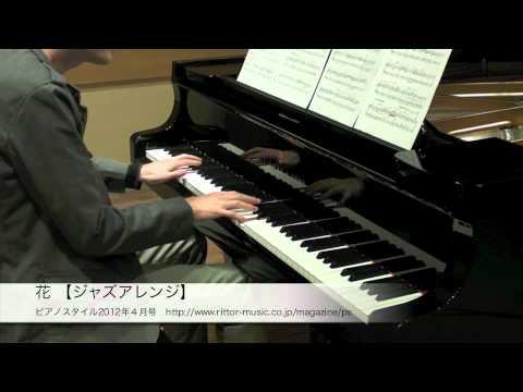 【合唱】花 滝廉太郎(歌詞付き)ピアノ伴奏 楽譜   by Tenshi Minamoto