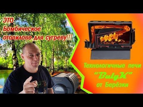 Народная печь длительного горения для сугреву, BulyK от завода Берёзка. Обзор и тест