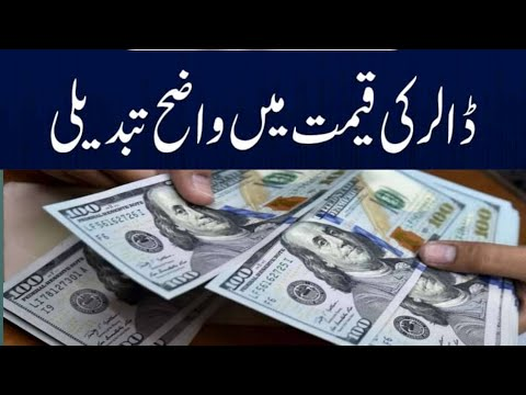 Dollar Rate In Pakistan Today| Today Carency Rate In Pakistan |Dollar To PKR | 19 October | G News G