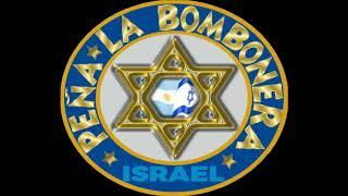 ארגון אוהדי בוקה ג'וניורס בישראל PeÑa ''La Bombonera'' Israel