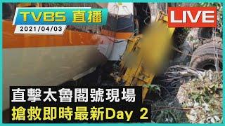 【LIVE】不斷更新!太魯閣號出軌意外 現場搶救即時狀況報導 @TVBS NEWS #太魯閣號 #太魯閣捐款
