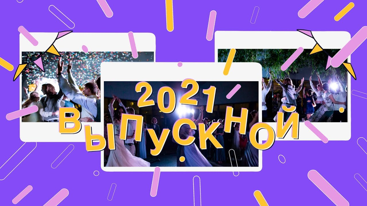Выпускной в Лицее БГУ 2021