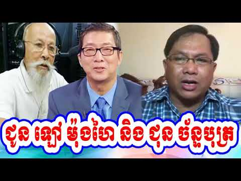 Cambodia Hot News WKR World Khmer Radio Night Sunday 08/20/2017
