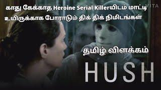 The HUSH(2016) || Tamil dubbed movie || Movie explanation in Tamil #Tamildubbed#hollywoodmovietamil