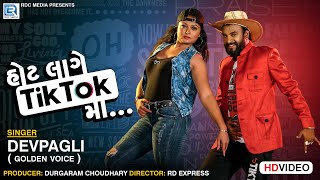 Dev Pagli Tik Tok હોટ લાગે Tik Tok મા Full VIDEO NEW GUJARATI SONG 2019 RDC Gujarati