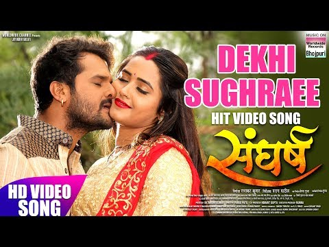 DEKHI SUGHRAEE | Khesari Lal Yadav | HD VIDEO | Hit Song | 2018 | SANGHARSH