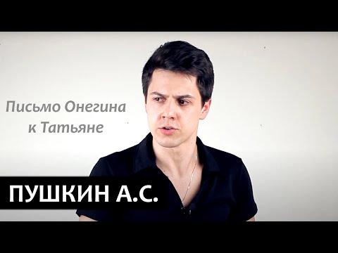 """Письмо Онегина к Татьяне / """"Евгений Онегин"""",  А.С. Пушкин"""