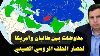 اجتماع ضخم في الدوحة بين طالبان وأمريكا لحصار الحلف الصيني الروسي