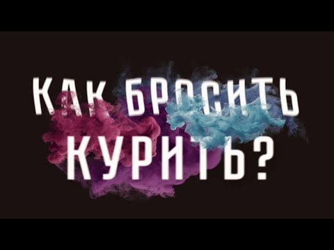 Доктор Боровских - Как бросить курить?
