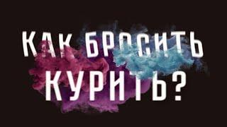 Доктор Боровских Как бросить курить