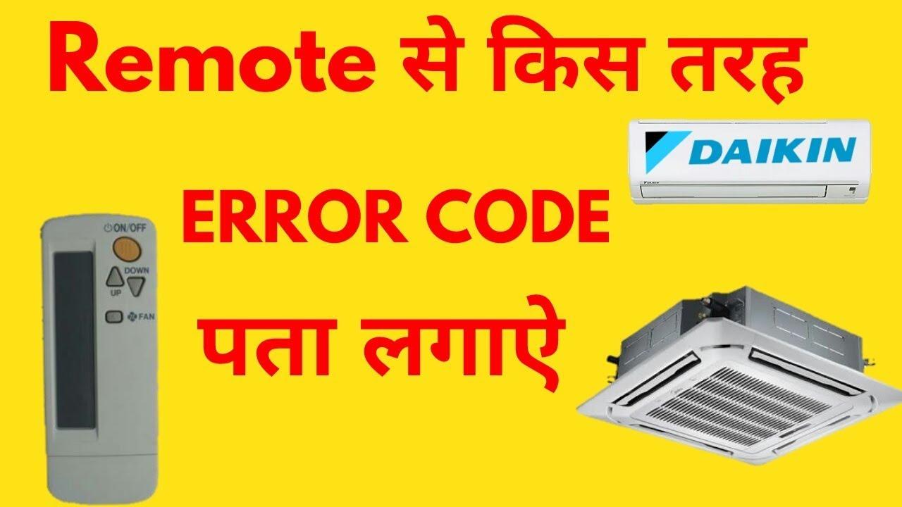 Daikin AC error Code By Remote