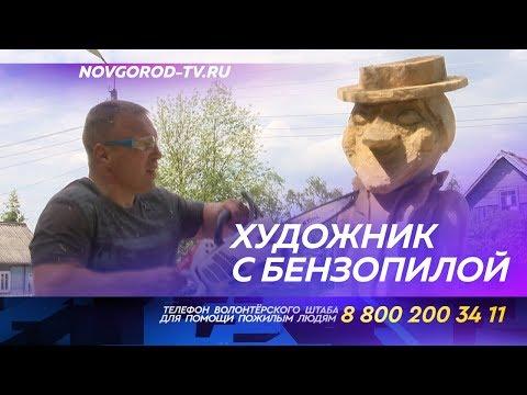 Чудовский художник Владимир Шкаликов создает скульптуры и дарит их городу