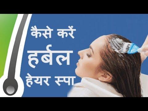How to do Herbal Hair Spa   कैसे करें हर्बल हेयर स्पा।