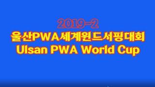 울산컵 PWA 진하 세계윈드스핑대회.  2019.Uls…