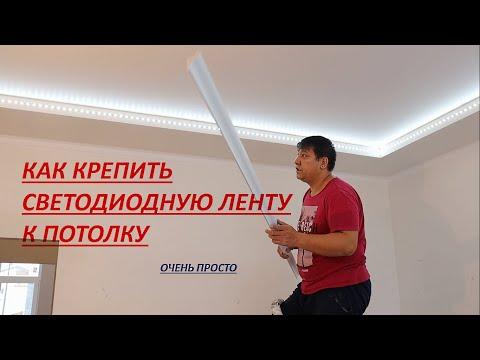 крепить (клеить) светодиодную ленту к потолку по периметру ...