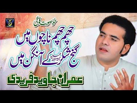 New Qawwali 2018- Cham cham nachu main -Imran Javed Fareedi -Qawwali Album 2018 -Released by Studio5
