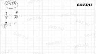 №454 - Математика 5 класс Зубарева
