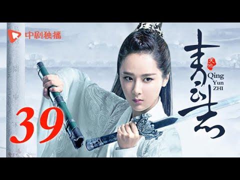 青云志 (TV 版) 第39集 | 诛仙青云志