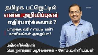 economic-analyst-soma-valliappan-interview-about-tamilnadu-budget-2021