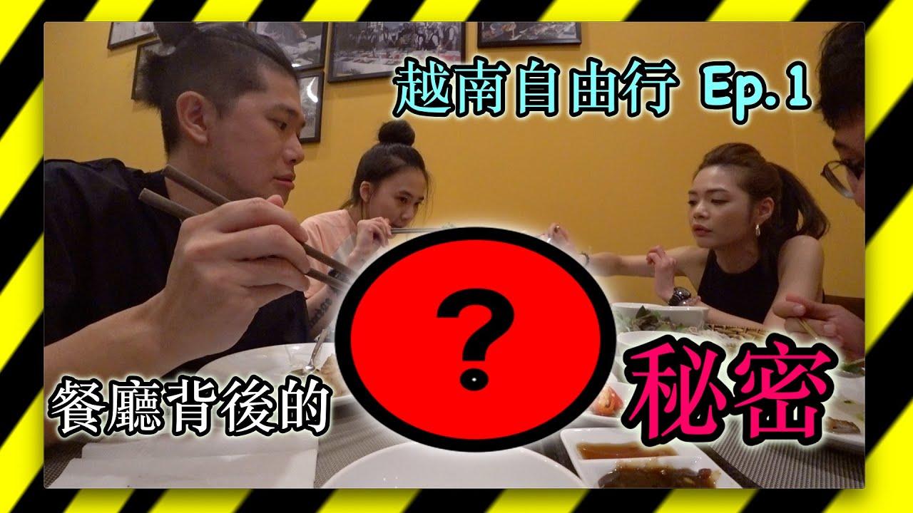 【越南自由行 Ep.1】每一口都是在做善事的美食!!舒服到不想出門的網美住宿!超推!!【胡志明市】 - YouTube