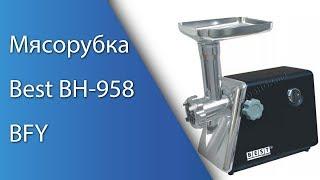 Мясорубка Best BH-958 BFY - (Краткий обзор)