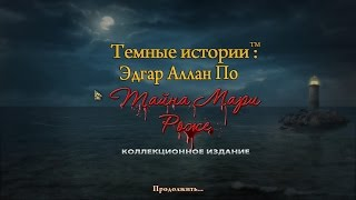 Темные истории. Эдгар Аллан По Тайна Мари Роже. Коллекционное издание
