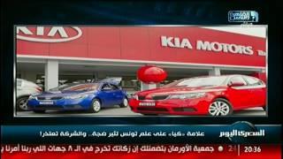 علامة «كيا» على علم تونس تثير ضجة.. والشركة تعتذر!
