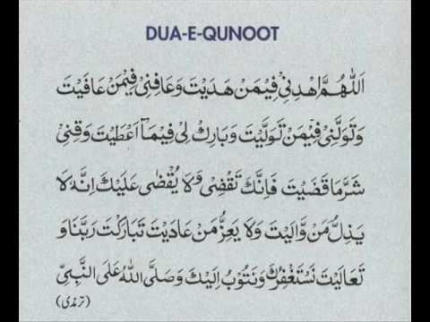 how to learn dua qunoot