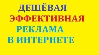 видео Баннерная Реклама в интернете