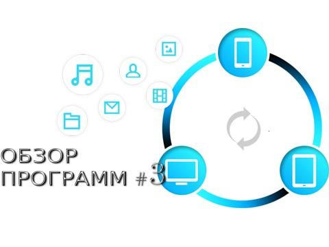 ОБЗОР ПРОГРАММ #3 - SHAREit или как передавать любые файлы быстрее чем через Bluetooth