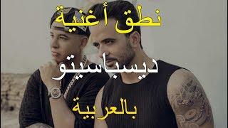 Despacito - Luis Fonsi ft Daddy Yankee - طريقة نطق أغنية ديسباسيتو بالعربية