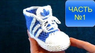 ВЯЗАНИЕ СПИЦАМИ КРУТЫЕ ПИНЕТКИ (АДИДАС) ДЛЯ НАЧИНАЮЩИХ!ЧАСТЬ№ 1 knitting(Вязание спицами красивых модных пинеток связанных под кроссовки адидас,вяжутся не сложно а выглядят отлич..., 2015-01-16T14:37:06.000Z)