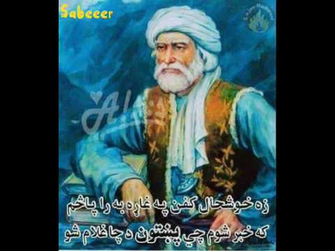 Khushal Khan Khattak ghazal