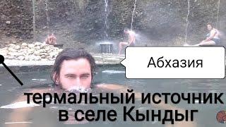 видео Термальные источники в Абхазии