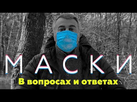 Маски и респираторы в вопросах и ответах   Доктор Комаровский